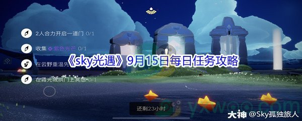 2021《sky光遇》9月15日每日任务攻略