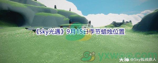 2021《sky光遇》9月15日季节蜡烛位置介绍