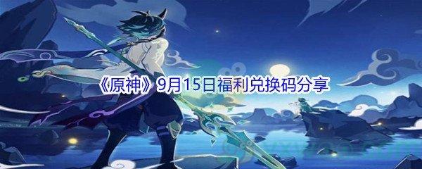 2021《原神》9月15日福利兑换码分享