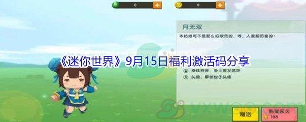 2021《迷你世界》9月15日福利激活码分享