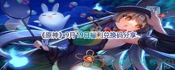 2021《原神》9月19日福利兑换码分享
