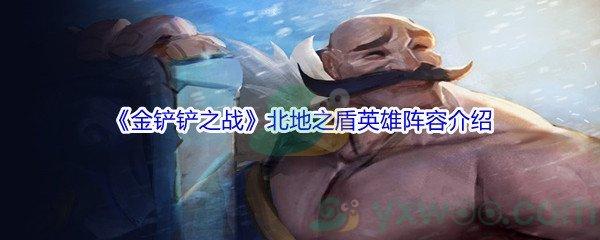 《金铲铲之战》北地之盾英雄阵容介绍