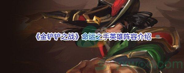 《金铲铲之战》命运之手英雄阵容介绍