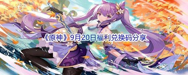 2021《原神》9月20日福利兑换码分享