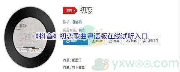 《抖音》初恋歌曲粤语版在线试听入口