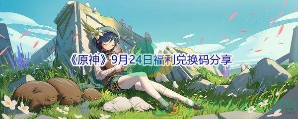 2021《原神》9月24日福利兑换码分享