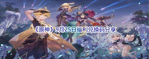 2021《原神》9月25日福利兑换码分享