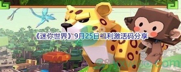 2021《迷你世界》9月25日福利激活码分享