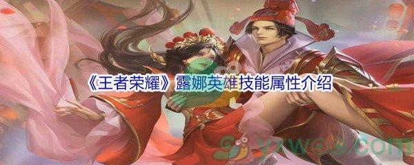 《王者荣耀》露娜英雄技能属性介绍