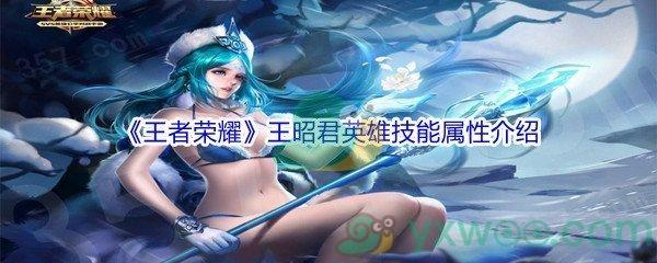 《王者荣耀》王昭君英雄技能属性介绍