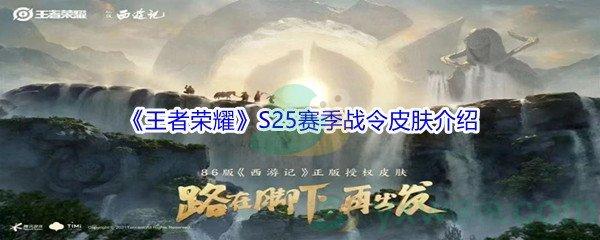 《王者荣耀》S25赛季战令皮肤介绍