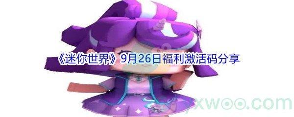 2021《迷你世界》9月26日福利激活码分享