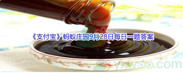 2021《支付宝》蚂蚁庄园9月28日每日一题答案(2)