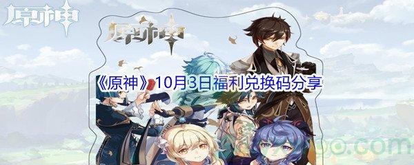 2021《原神》10月3日福利兑换码分享