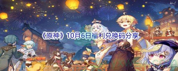 2021《原神》10月6日福利兑换码分享