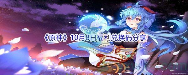 2021《原神》10月8日福利兑换码分享