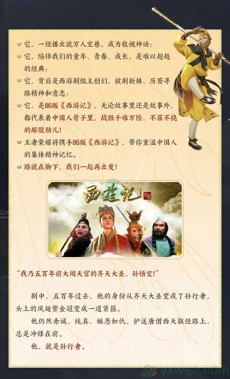 《王者荣耀》孙行者皮肤上线时间介绍