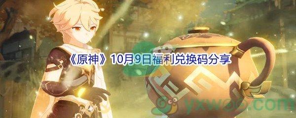 2021《原神》10月9日福利兑换码分享