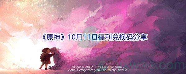 2021《原神》10月11日福利兑换码分享