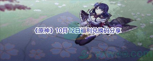 2021《原神》10月12日福利兑换码分享