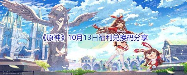 2021《原神》10月13日福利兑换码分享
