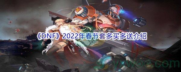 《DNF》2022年春节套多买多送介绍