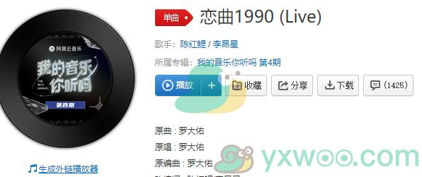 《抖音》恋曲1990歌曲完整版在线试听入口