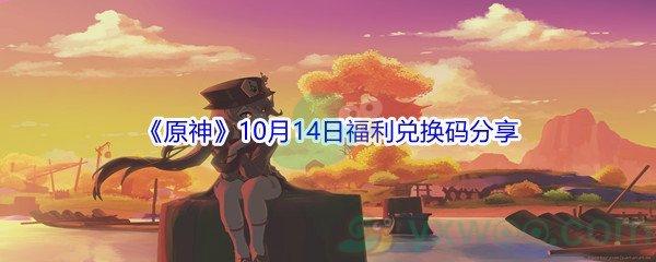 2021《原神》10月14日福利兑换码分享
