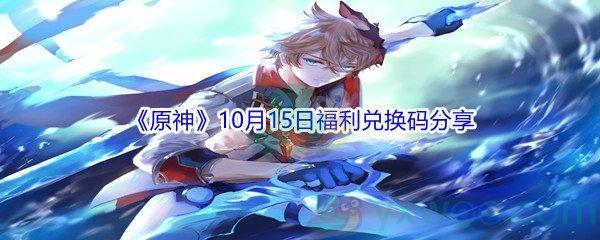 2021《原神》10月15日福利兑换码分享