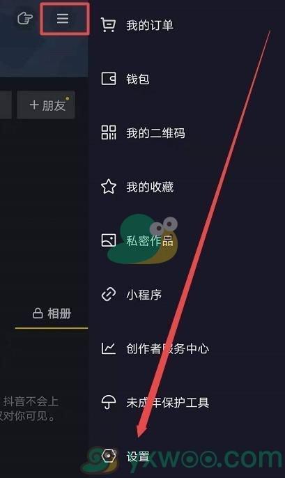 《抖音》相册功能关闭方法介绍